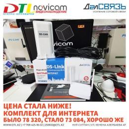 Снижена цена на комплект усиления интернета DS-Link DS-4G-5kit