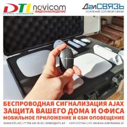 Профессиональная беспроводная система безопасности - Ajax