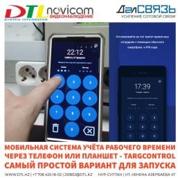TargControl - мобильная система учёта рабочего времени через телефон или планшет