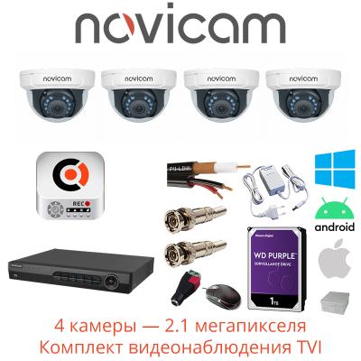 Комплект на 4 камеры HD-TVI - 2.1 мп / 1920p / 4 mpx Lite — 132 164₸