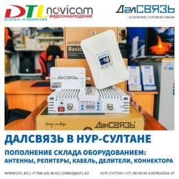 Системы усиления сотовой связи и интернета - ДалСвязь в Нур-Султане (Астане) и Казахстане