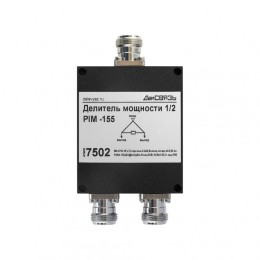 Делитель мощности 1/2 до 20 Вт PIM -155, 698-2700МГц, -155дБс@2x43дБм, N-розетка, ДалСВЯЗЬ