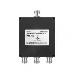 Делитель мощности 1/3 до 20 Вт PIM -155, 698-2700МГц, -155дБс@2x43дБм, N-розетка, ДалСВЯЗЬ