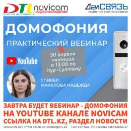 Домофония Novicam - практический вебинар 30 апреля 2021 года