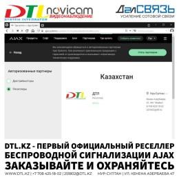 ДТЛ - первый официальный реселлер оборудования AJAX в Казахстане