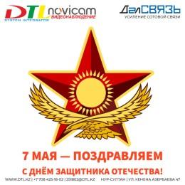 7 мая — День защитника Отечества в Казахстане