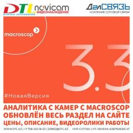 Macroscop 3.3 - новая версия видео аналитики для ваших камер. Полностью обновлён раздел на сайте, добавлены цены, описание и видео примеры работы
