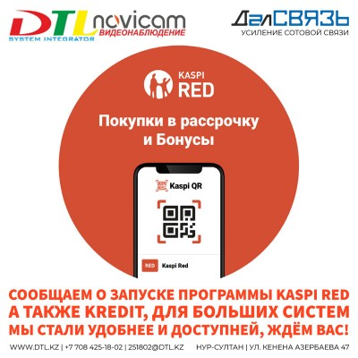 Запуск программ Kaspi RED и KREDIT, в рассрочку от 3 месяцев и больше!