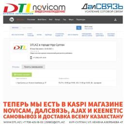 ДТЛ теперь в Kaspi магазине, заказывайте оборудование Novicam, Ajax, ДалСвязь и Keenetic
