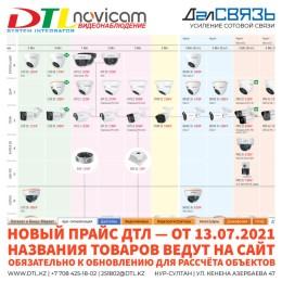 Новый прайс ДТЛ обновление от 13.07.21: визуальный каталог, названия товаров ведут на сайт, актуальные цены на оборудование