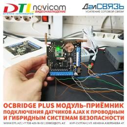 ocBridge Plus - модуль-приемник для подключения датчиков Ajax к проводным и гибридным системам безопасности