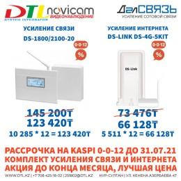 Рассрочка на Kaspi магазине 0-0-12 до 31.07.21 и лучшая цена на ДалСВЯЗЬ DS-1800/2100-20 и DS-4G-5kit