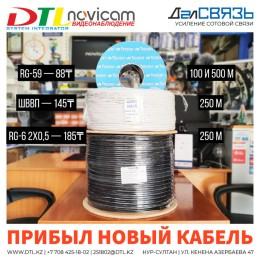 Поступление нового кабеля RG-59 и RG-6