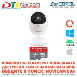 Комплект видеонаблюдения Novicam EVA + флешка на 64 Гб доступен на Kaspi магазине