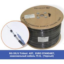 Коаксиальный кабель Trident AST Eurostandart RG-59/U стандартный защитный  75 Ω,  (Черный) , бухты 500м и 100м