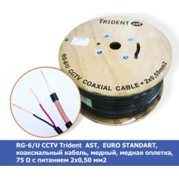 Коаксиальный кабель Trident AST Eurostandart RG-6/U CCTV 75 Ω с питанием 2х0,50 мм2, (Черный), бухта 250м