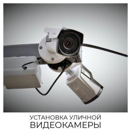 Установка уличной видеокамеры