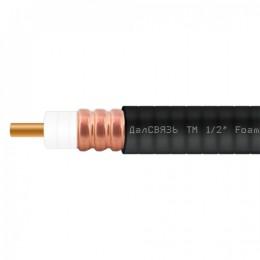 """Кабель коаксиальный 1/2"""" CCA LSZH (черный, не поддерживающий горение) - высокочастотный фидерный, оболочка 15.5 мм, центральный проводник CCA 4.8 мм"""